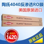DOW FILMTEC LCLE-4040 DRY